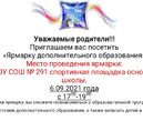Ярмарка дополнительного образования 06.09.2021