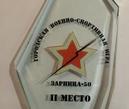 Финал городского тура Зарница-50