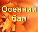 Осенний бал 2017