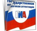 Порядок проведения государственной итоговой аттестации по образовательным программам в Санкт-Петербурге в 2018-2019 учебном году