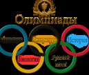 """Олимпиада """"Россия в электронном мире"""""""