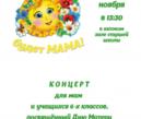 23 ноября состоится концерт, посвященный Дню Матери!