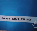 Запуск Портала oceanautica.ru