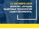 """Конкурс """"Лучшие кадровые технологии Санкт-Петербурга"""""""
