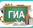 Городское родительское интернет-собрание, посвященное подготовке к проведению ГИА в Санкт-Петербурге