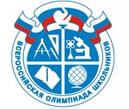 Он-лайн запись на школьный этап Всероссийской олимпиады школьников 2020-2021