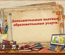 Запись в кружки отделения дополнительного образования детей