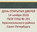 День открытых дверей 14 ноября 2020 года
