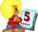 Практические рекомендации родителям по взаимоотношению с детьми – пятиклассниками от педагогов – психологов ГБОУ СОШ№291