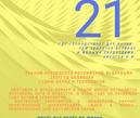 """2021 год – """"Год науки и технологий в Российской Федерации"""""""