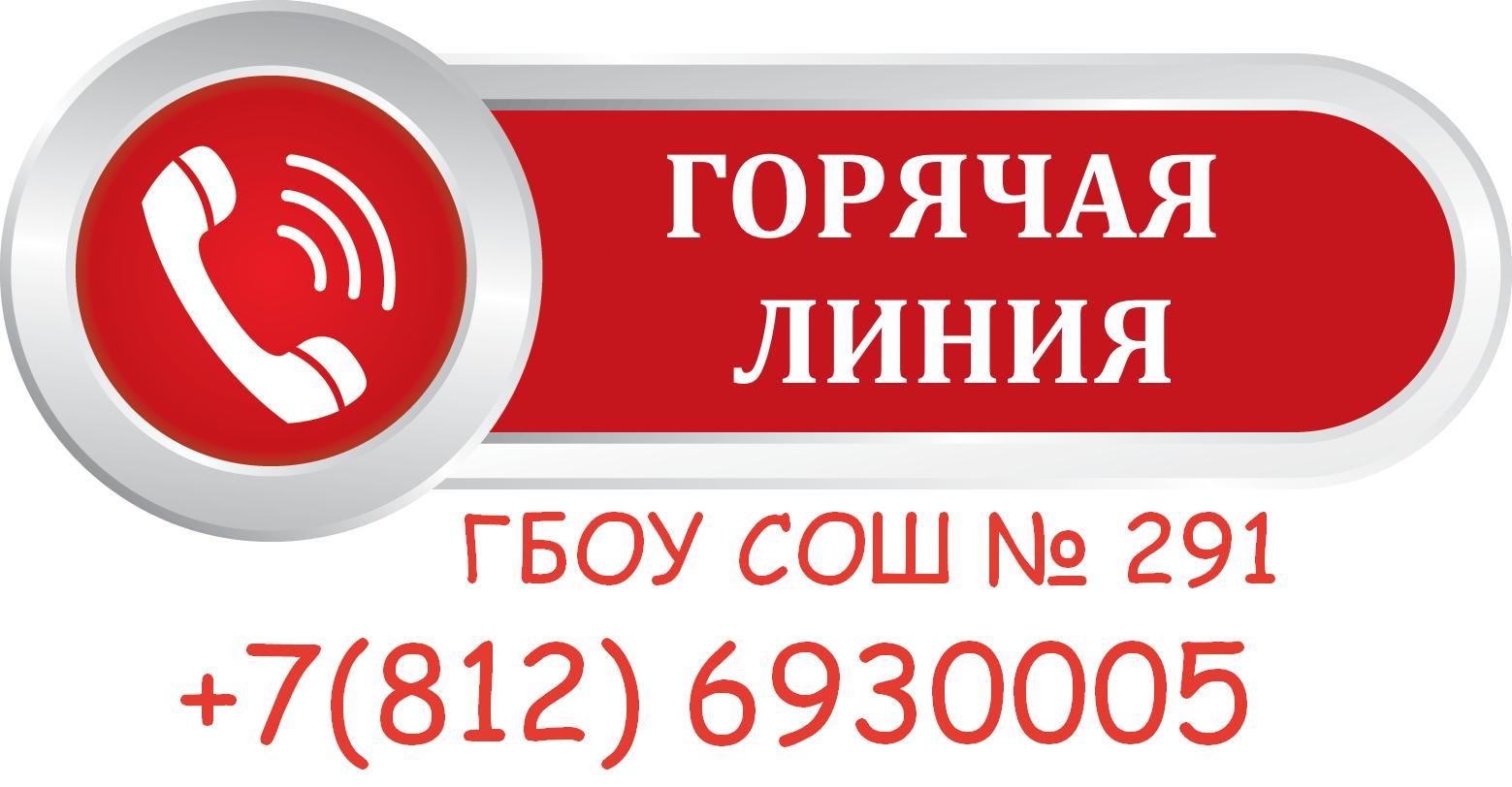 ЛИНИЯ-2